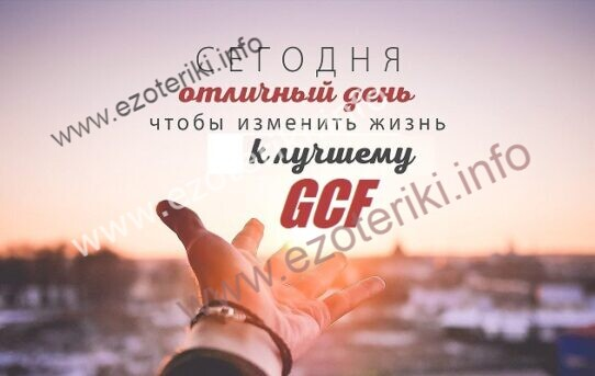 Мы порвали рынки многих стран | GCF — Global Community Foundation